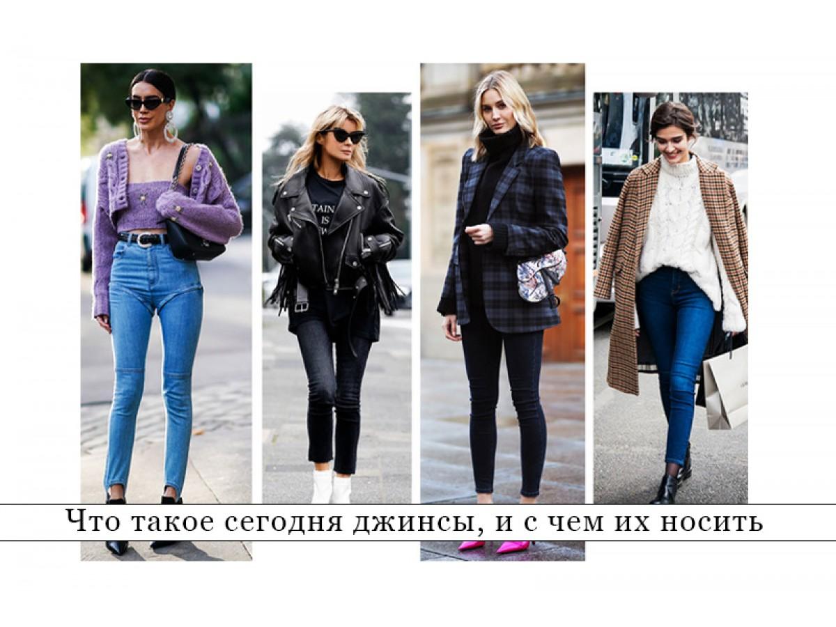 Что такое сегодня джинсы, и с чем их носить?