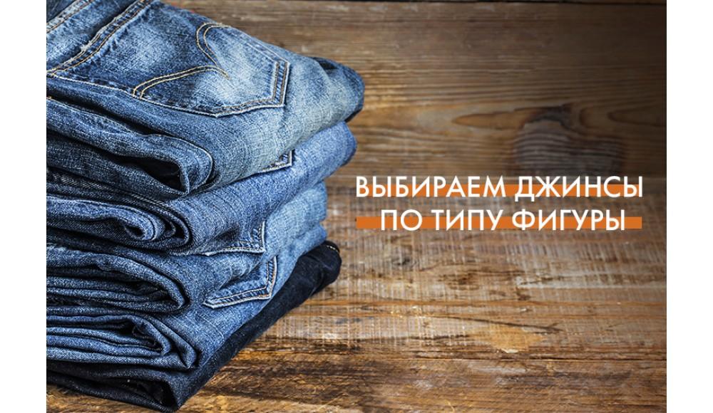 Модные советы: выбираем джинсы по типу фигуры