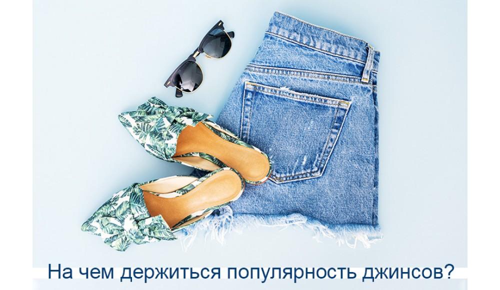 На чем держится популярность джинсов?