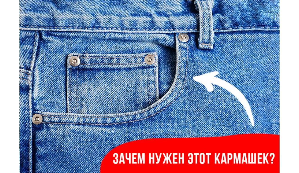 Предназначение в джинсах небольшого кармашка