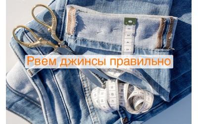 Рвем джинсы правильно, самостоятельно и тремя способами!