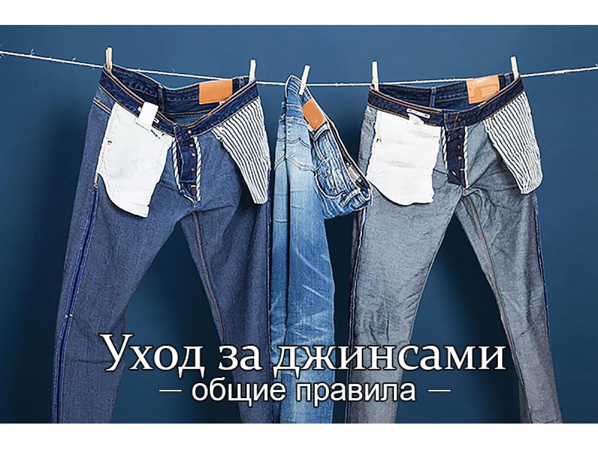 Как ухаживать за джинсовыми изделиями?